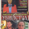 Чисто московские убийства (8 серий)