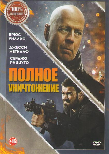 Полное уничтожение на DVD