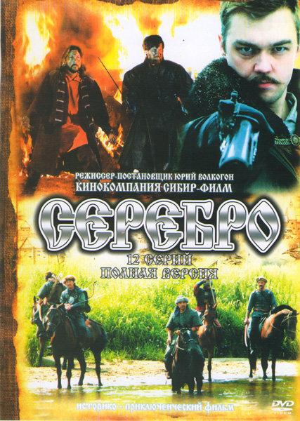 Серебро (12 серий) на DVD