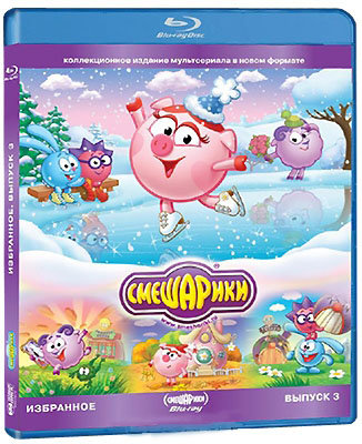 Смешарики Избранное 3 Выпуск (25 серий) (Blu-ray) на Blu-ray