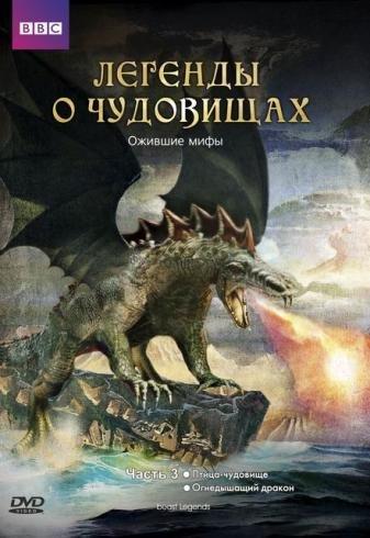 ВВС Легенды о чудовищах 3 Часть (5-6 серии) на DVD