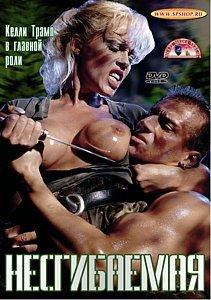 НЕСГИБАЕМАЯ на DVD