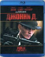Джонни Д (Blu-ray)