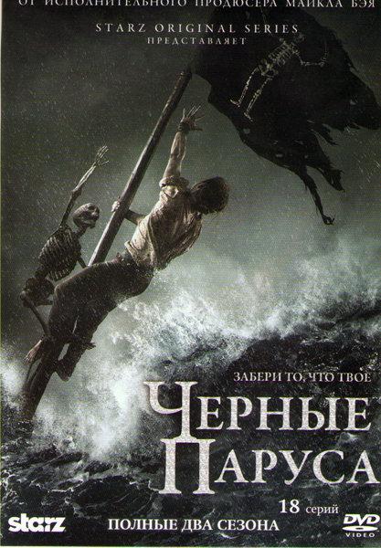 Черные паруса 1,2 Сезоны (18 серий)  на DVD