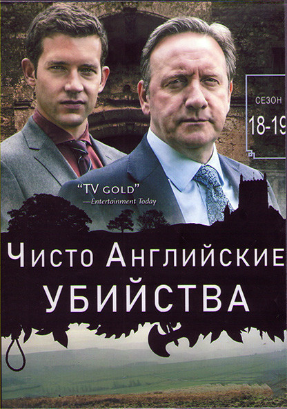 Чисто английское убийство (Чисто английские убийства) 18,19 Сезоны (4DVD) на DVD