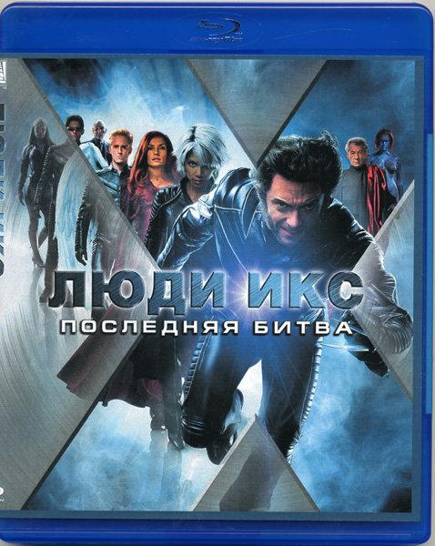 Люди икс Последняя битва (Blu-ray)
