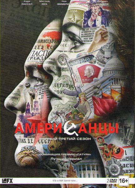 Американцы 3 Сезон (13 серий) (2 DVD) на DVD
