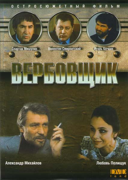 Вербовщик на DVD