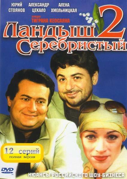 Ландыш Серебристый 2 (12 серий) (3 DVD) на DVD