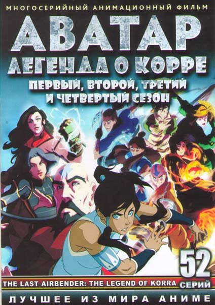 Аватар Легенда о Корре 1,2,3,4 Сезоны (52 серии) (4 DVD) на DVD