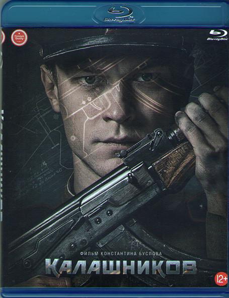 Калашников (Blu-ray)* на Blu-ray