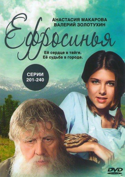 Ефросинья (201-240 серии) на DVD