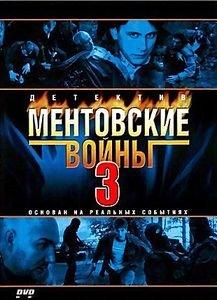 Ментовские войны 12 серий на DVD