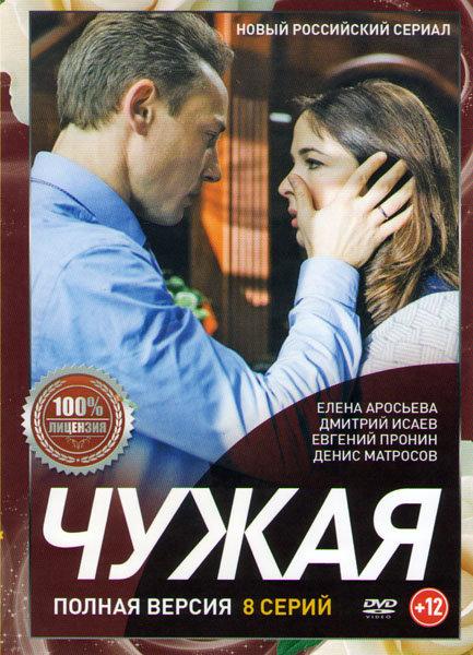 Чужая (8 серий) на DVD