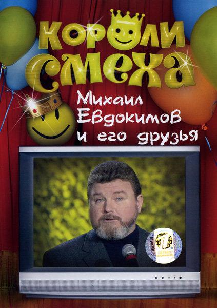 Короли смеха: Михаил Евдокимов и его друзья на DVD
