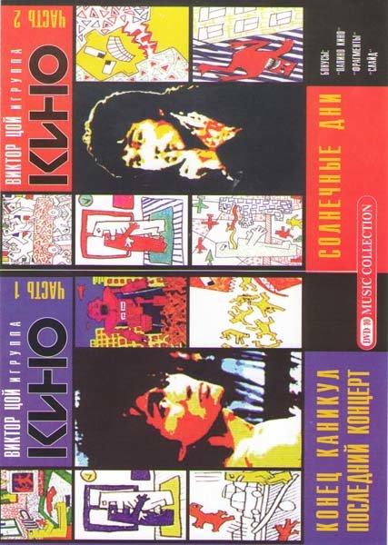 Виктор Цой и Группа кино 1,2 Части (Солнечные дни / Конец каникул / Последний концерт) на DVD
