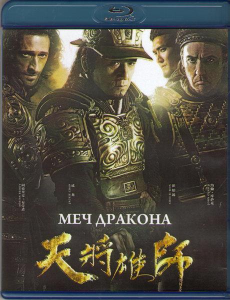 Меч дракона (Blu-ray) на Blu-ray