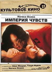 Империя чувств (Без полиграфии!) на DVD