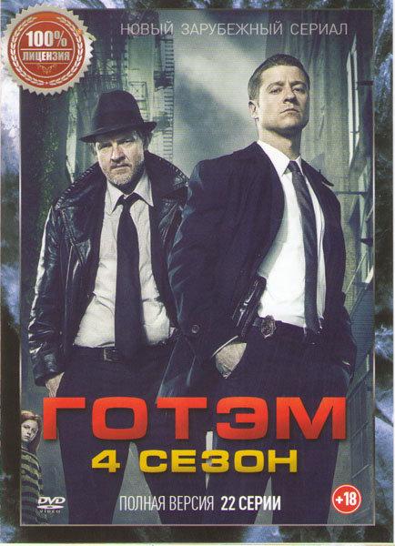 Готэм 4 Сезон (22 серии)  на DVD