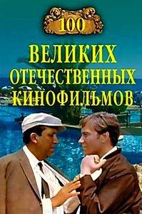 Свой среди чужих, чужой среди своих/Служили два товарища на DVD