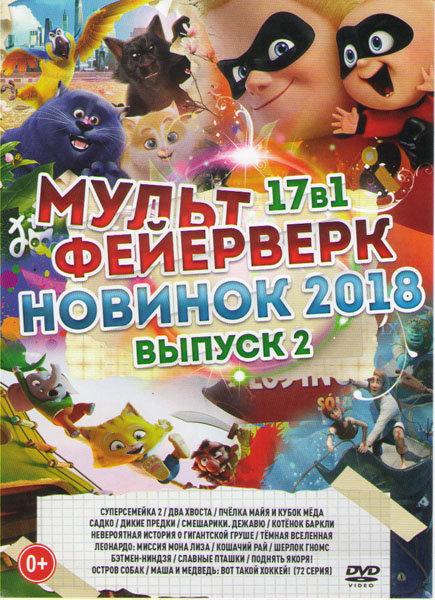 Мультфейерверк новинок 2018 2 Выпуск Подарочный! на DVD
