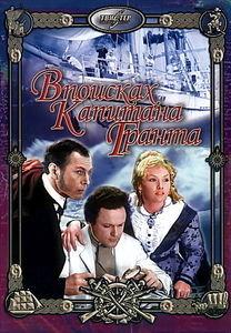 В ПОИСКАХ КАПИТАНА ГРАНТА на DVD