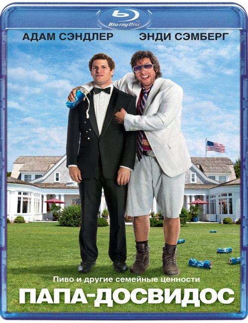 Папа досвидос (Blu-ray) на Blu-ray