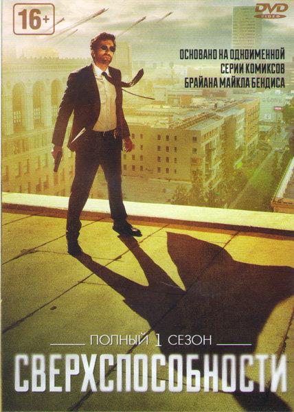 Сверхспособности 1 Сезон (10 серий) на DVD