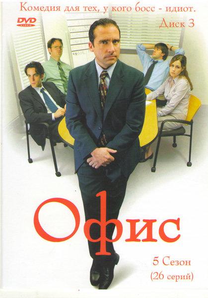 Офис 5 сезон (26 серий) на DVD