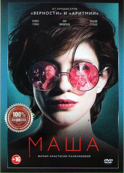 Маша* на DVD