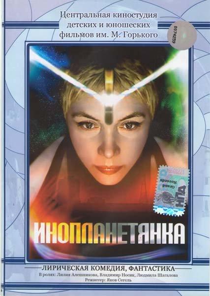 Инопланетянка  на DVD