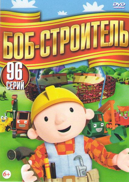Боб строитель (96 серий) на DVD