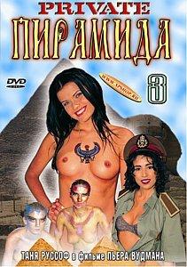 ПИРАМИДА. Часть 3 на DVD