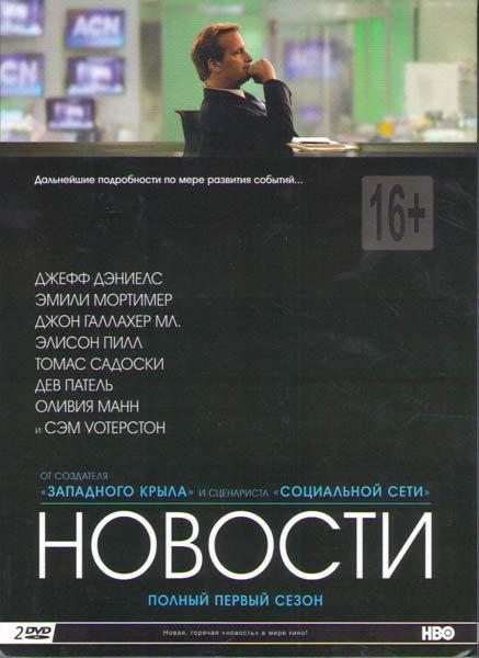Новости 1 Сезон (10 серий) (2 DVD) на DVD