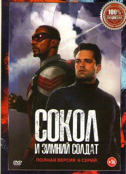 Сокол и зимний солдат (6 серий) на DVD
