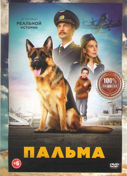 Пальма* на DVD