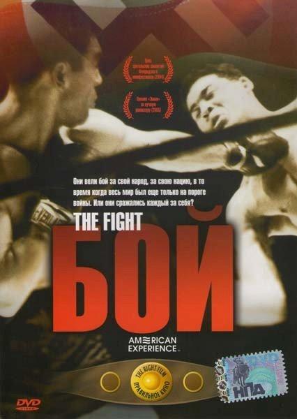 Бой на DVD