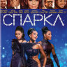 Спаркл (Блеск) (Blu-ray) на Blu-ray