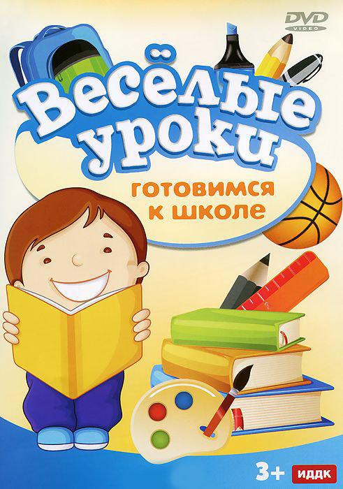 Веселые уроки Готовимся к школе на DVD