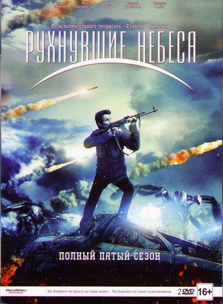 Рухнувшие небеса (Сошедшие с небес) 5 Сезон (10 серий) (2 DVD) на DVD