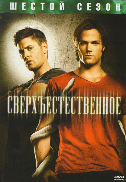 Сверхъестественное 6 сезон (22 серии) на DVD