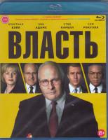 Власть (Blu-ray)