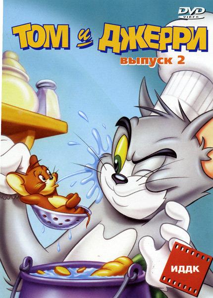 Том и Джерри Выпуск 2 (1930-1953 г.г.)  на DVD