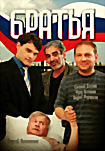 Братья (2 DVD)