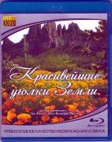 Красивейшие уголки Земли (Blu-ray)