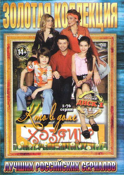 Кто в доме хозяин (150 серий) (2 DVD) на DVD