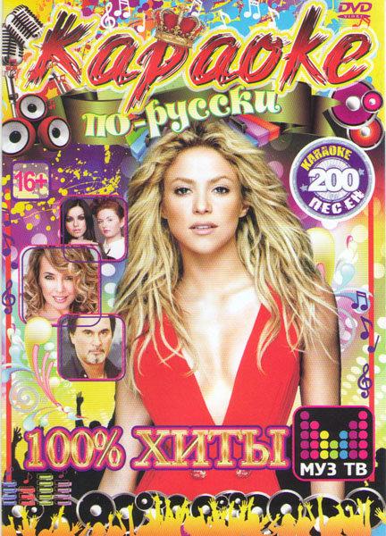Караоке по русски 100% хиты Муз ТВ 200 песен на DVD