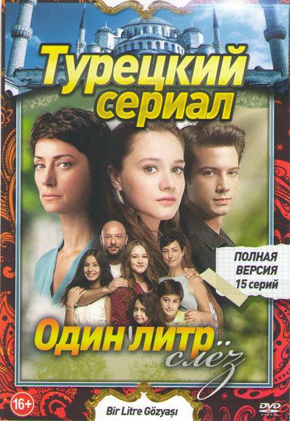 Один литр слез (15 серий) на DVD
