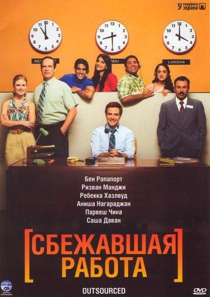 Сбежавшая работа 1 Сезон (22 серии) на DVD