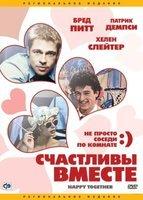 Счастливы вместе на DVD